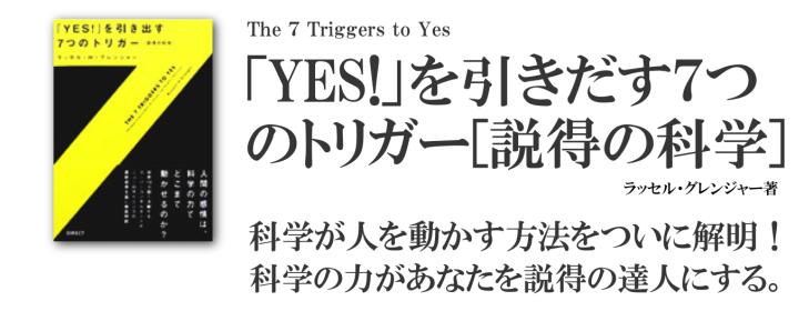Yesを引き出す7つのトリガー[説得の科学]