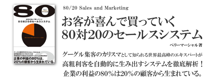 お客が喜んで買っていく80対20のセールスシステム