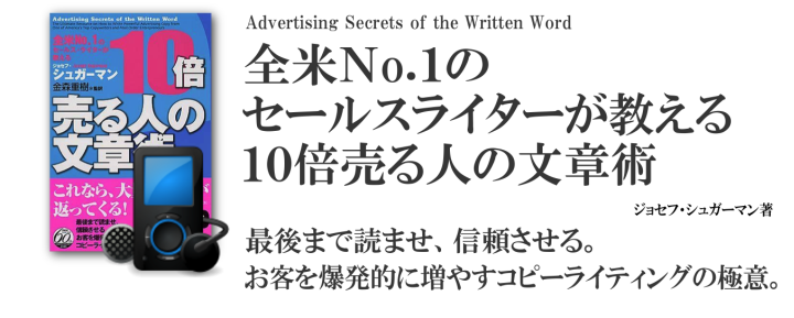 全米NO.1セールスライターが教える10倍売る人の文章術(オーディオ・CD)