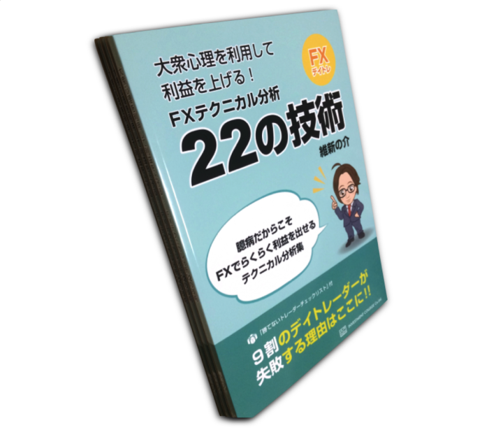 大衆心理を利用して利益を上げるFXテクニカル分析22の技術3