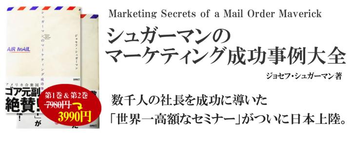 シュガーマンのマーケティング成功事例大全