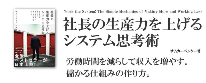 社長の生産力を上げるシステム思考術