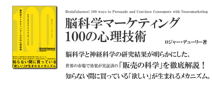 脳科学マーケティング100の心理技術
