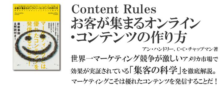 お客が集まるオンラインコンテンツの作り方
