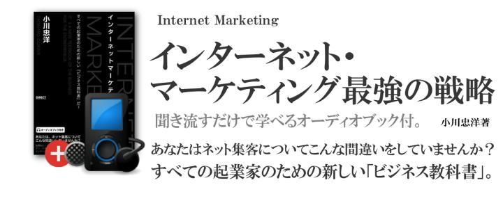 インターネットマーケティング最強の戦略