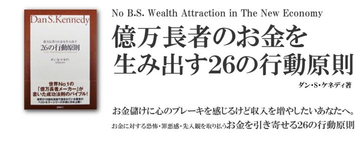 億万長者のお金を生み出す26の行動原則