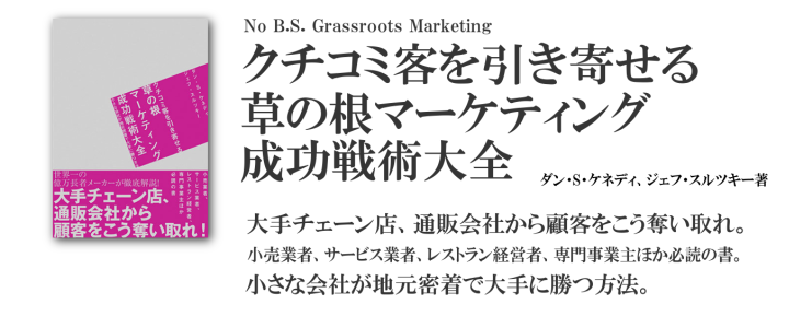クチコミ客を引き寄せる草の根マーケティング成功戦術大全