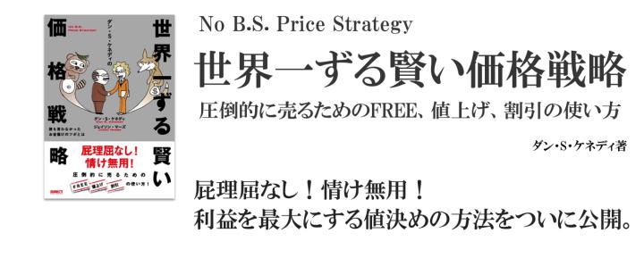 世界一ずる賢い価格戦略