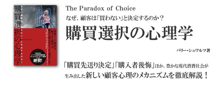 購買選択の心理学