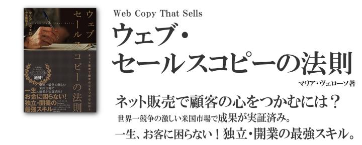 ウェブセールスコピーの法則