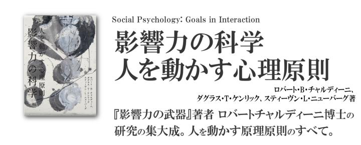 影響力の科学 人を動かす心理原則