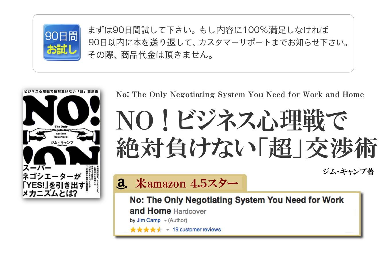 NO!ビジネス心理戦で絶対に負けない超交渉術