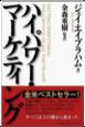 ハイパワー・マーケティング(CD・オーディオ)