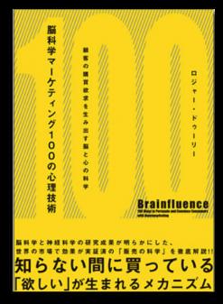 脳科学マーケティング100の心理技術_0