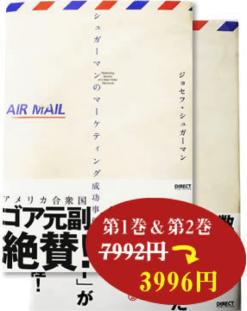 シュガーマンのマーケティング成功事例大全_0